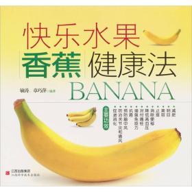 快乐水果:香蕉健康法
