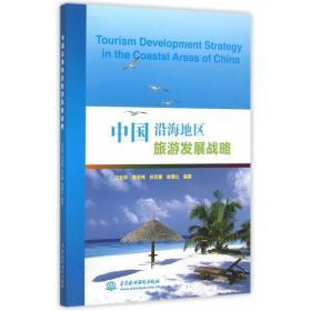 中国沿海地区旅游发展战略 Tourism Development Strategy in the Coastal Areas of China