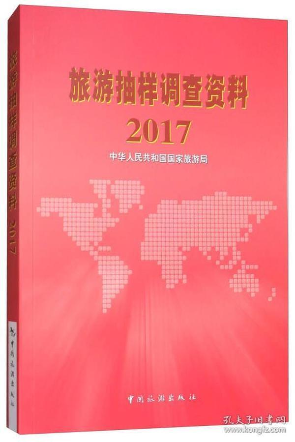 旅游抽样调查资料:2017