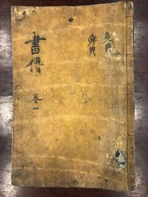 书传,朝鲜木刻大开本