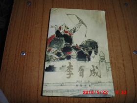 李自成(第四卷下册)