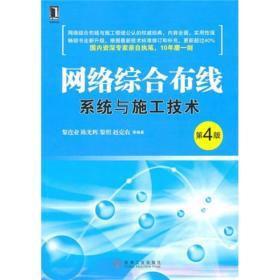 网络综合布线系统与施工技术:第4版
