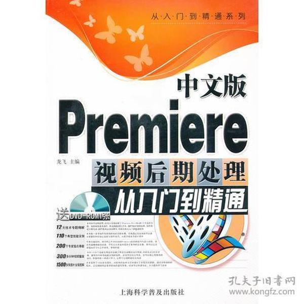 中文版Premiere视频后期处理从入门到精通