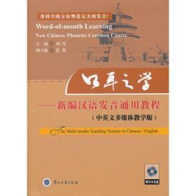 口耳之学-(中英文多媒体教学版)-(附DVD光盘)