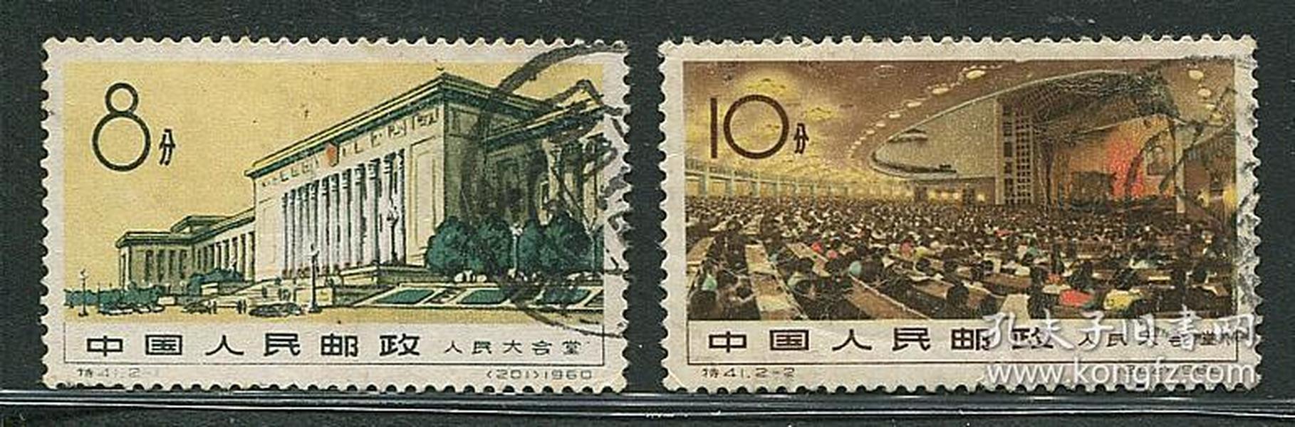 特41大会堂信销邮票套票