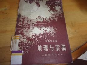 地理与素描-----1956年1版1印---馆藏书,品以图为准