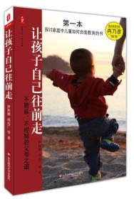 大夏书系·让孩子自己往前走:不骄纵、不控制的父母之道