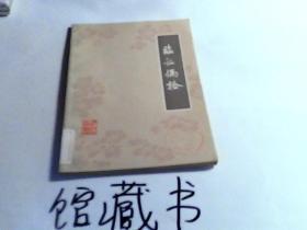 临证偶拾(张羹梅医案).。