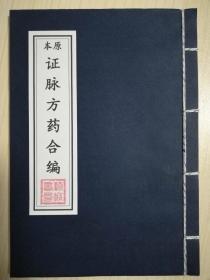 原本证脉方药合编 中医医学古籍类书籍(复印本)
