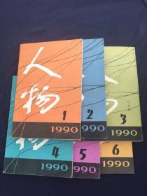 人物(1990年1-6)六本合售
