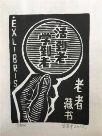 董其中藏书票版画原作181023031