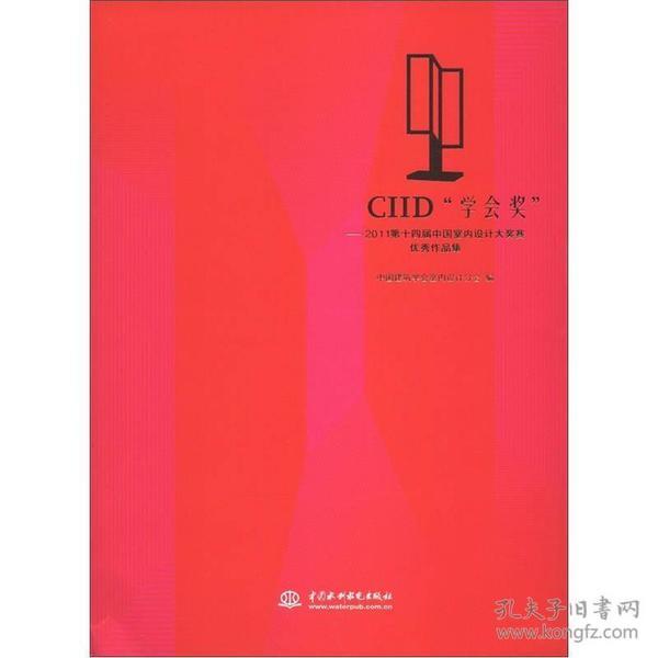 """CIID""""学会奖"""":2011第十四届中国室内设计大奖赛优秀作品集"""