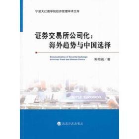 证券交易所公司化:海外趋势与中国选择