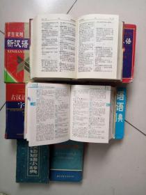 学生辞书文库新编成语