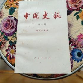 中国史稿  第一册(品好)