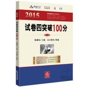 2015-试卷四突破100分-第八版
