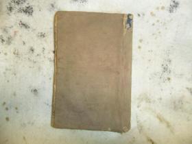 光绪三十二年《图文教科书》第二册