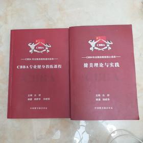 健美理论与实践+CBBA专业健身教练课程(二册合售)