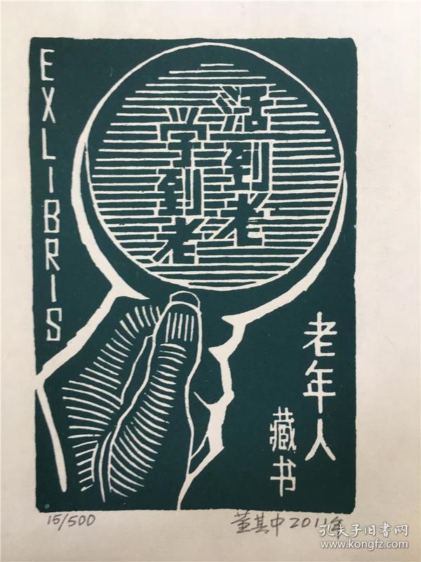 董其中藏书票版画原作181023032