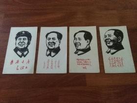 毛主席画像     手书选页共四张合售(左下角标有14.22.29.33数字)