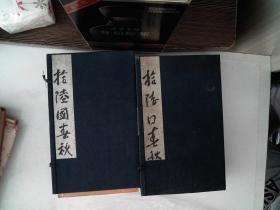 光绪 官刻本 《十六国春秋》两函十二册全 原函原装 白纸 品佳