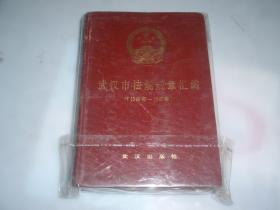 武汉市法规规章汇编(1949-1987年)   大32开硬精装   注明:此书只发快递!