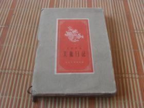 56年---《美术日记本》每页都有精美及彩色插图-- 空白未用过..