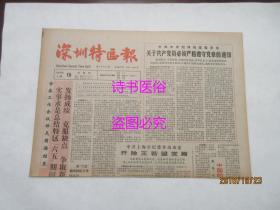 老报纸:深圳特区报 1987年1月15日 第1218期——关于共产党员必须严格遵守党章的通知、香港政府决定拆迁九龙城寨