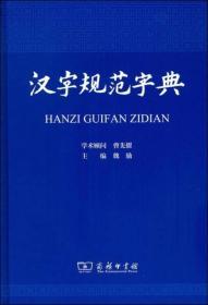 ZJ汉字规范字典