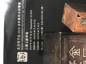 2018年9月18日北京印千山秋季拍卖会图录