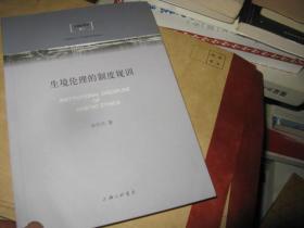 生境伦理学:生境伦理的制度规训