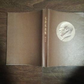 毛泽东选集 第五卷(北京新华印刷厂1977年一版一印)品好