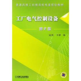 工厂电气控制设备(第2版)——普通高等工科教育机电类规划教材
