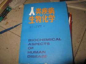 人类疾病生物化学