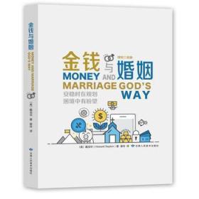 金钱与婚姻/好管家丛书