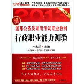 2013年国家公务员行政职业能力测验