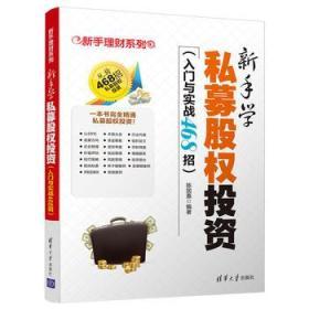 新手学私募股权投资(入门与实战468招)