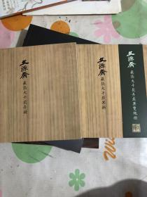 Wenyuanzhai collected Zhang Daqian's vegetable and fruit book. Wish color printing High-grade paper Exquisite printing Atmosphere Special price 50 yuan Free shipping!