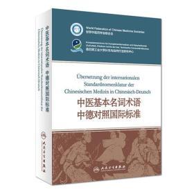 中医基本名词术语中德对照国际标准