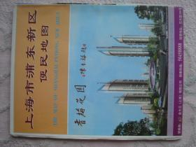 【旧地图】上海市浦东新区便民地图 大2开 2003年版