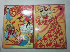 卡通画册:西游记 1、2 册合售