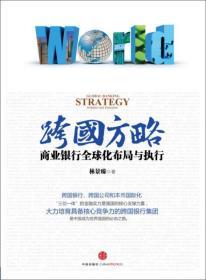 跨国方略:商业银行全球化布局与执行