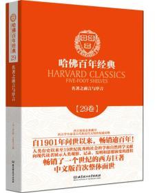 哈佛百年经典29卷--名著之前言与序言