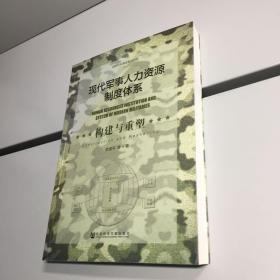 现代军事人力资源制度体系 【一版一印 正版现货   实图拍摄 看图下单】