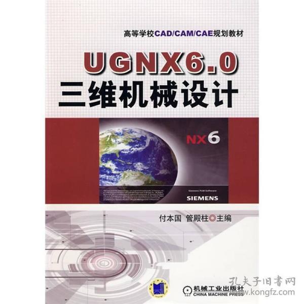 9787111287797UGNX6.0三维机械设计