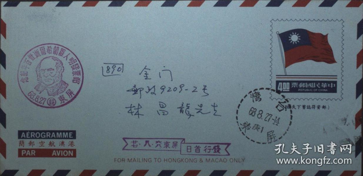 台湾邮政用品,信封、邮简,台湾旗帜邮简首日实寄一枚