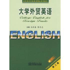 大学外贸英语(第三版)