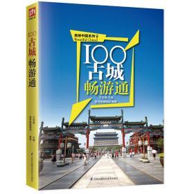 100古城畅游通