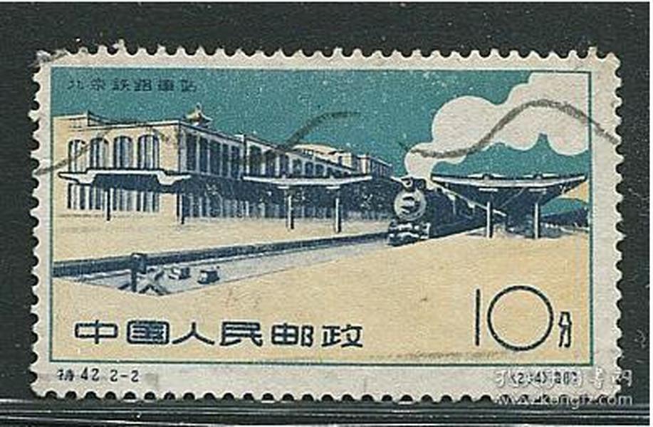 特72北京火车站2-2信销邮票