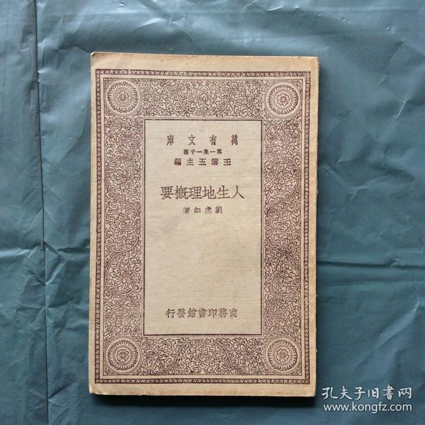 (万有文库) 人生地理概要  (民国19年初版)